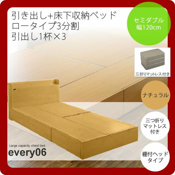 セミダブル ナチュラル 棚付きヘッドタイプ 三折りマットレス付:引き出し+床下収納ベッド★every06(エブリー06):(ロータイプ3分割 引出し1杯×3)