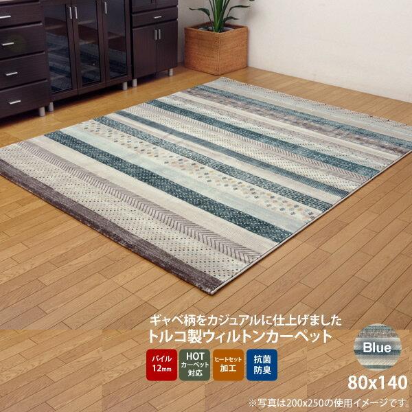 ブルー(blue) 80×140 ★ トルコ製 ウィルトン織り カーペット  送料無料