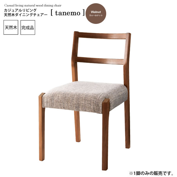 ウォールナット : カジュアルリビング 天然木ダイニングチェアー【tanemo】 ブラウン(brown) (ナチュラル) イス 椅子 リビングチェア ワーク デスクチェア