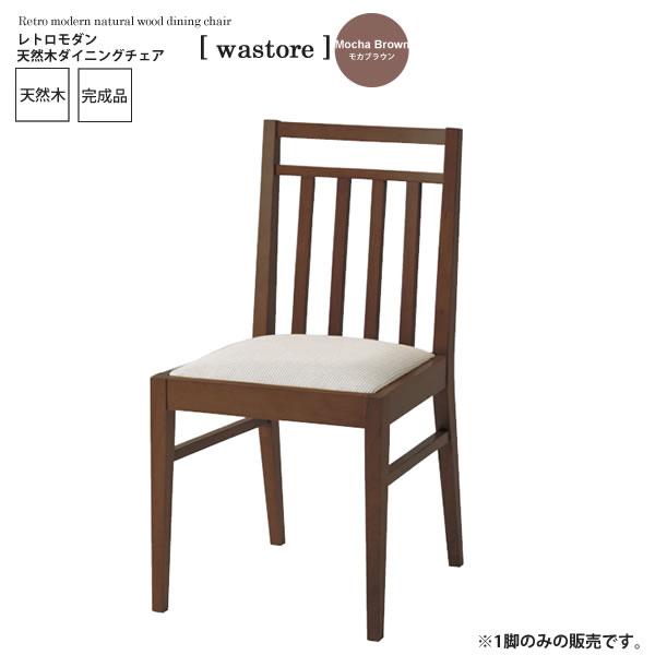 モカブラウン : レトロモダン 天然木ダイニングチェア【wastore】 ブラウン(brown) (ナチュラル) イス 椅子 リビングチェア ワーク デスクチェア