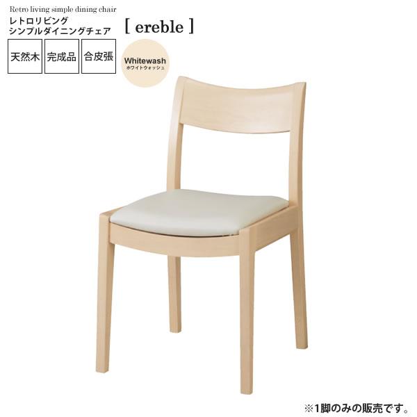 ホワイトウォッシュ : レトロリビング シンプルダイニングチェア【ereble】 ホワイト(white) (ナチュラル) イス 椅子 リビングチェア ワーク デスクチェア