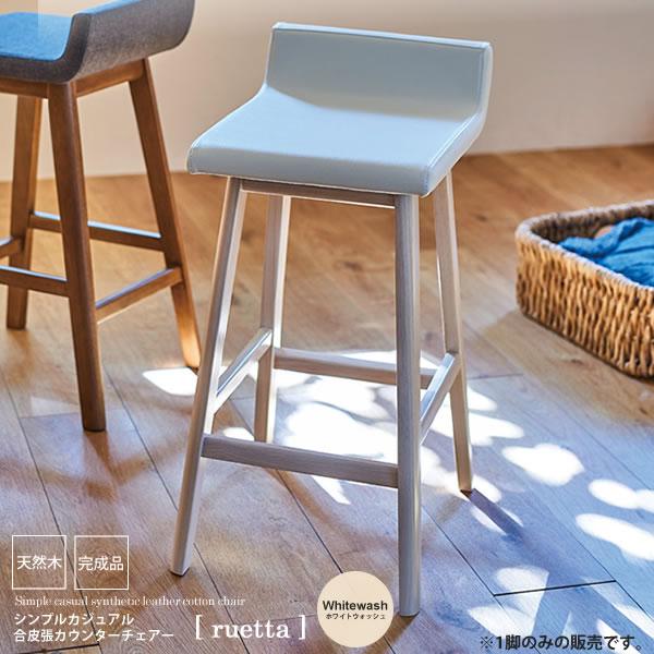 ホワイトウォッシュ : シンプルカジュアル 合皮張カウンターチェアー【ruetta】 ホワイト(white) (ナチュラル) イス 椅子 いす ハイチェア バーチェア