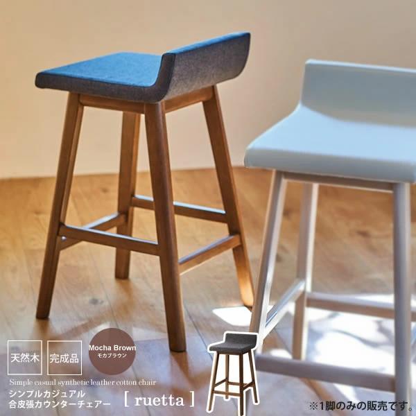 モカブラウン : シンプルカジュアル 布張カウンターチェアー【ruetta】 ブラウン(brown) (ナチュラル) イス 椅子 いす ハイチェア バーチェア