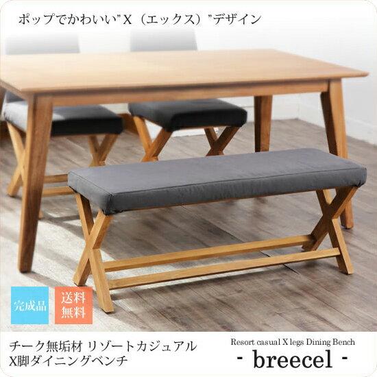 チーク無垢材 リゾートカジュアル X脚ダイニングベンチ【breecel】 (ナチュラル) スツール チェア 椅子 イス いす 腰掛け 木製