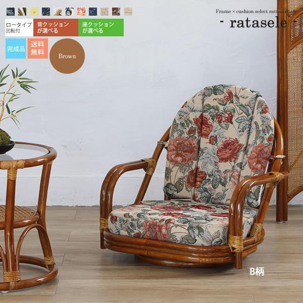 【大感謝祭でポイント最大36倍】ロータイプ回転付:ブラウンHR : フレーム×クッション 選べるラタンチェアー【ratasele】 ブラウン(brown) (ナチュラル) ラタン回転座椅子 籐チェア