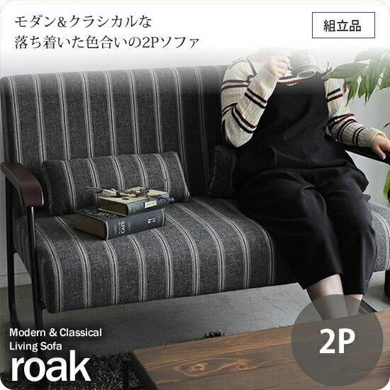 ラブソファー リビングソファー ストライプ柄クラシカル&モダンアームチェア : 2P 二人掛け 2人掛け【roak】 (アーバン) 肘掛け付 イス いす 椅子