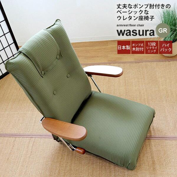 リクライニング 座椅子 フロアチェア いす イス 肘付き : グリーン【wasura】 グリーン(green) (和風) リビング 布製 ファブリック ハイバック