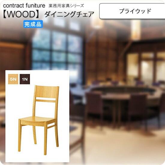 プライウッド 和風ダイニングチェア 業務用家具:wood japaneseシリーズ★ カルクマ送料無料 完成品 (和風)