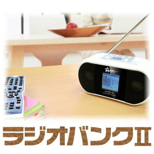 【ポイント20倍】ベセトジャパン ラジオバンク DRS-200