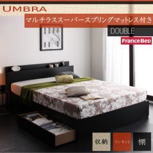収納ベッド ダブル【Umbra】【マルチラススーパースプリングマットレス付き】 ブラック 棚・コンセント付き収納ベッド【Umbra】アンブラ