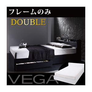 【ポイント20倍】収納ベッド ダブル【VEGA】【フレームのみ】 ホワイト 棚・コンセント付き収納ベッド【VEGA】ヴェガ