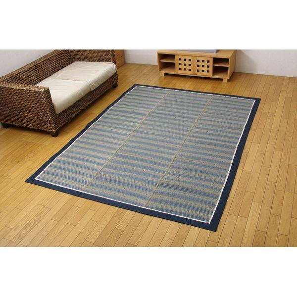 【ポイント20倍】い草ラグカーペット 『D×京物語』 ブルー 約180×240cm(裏:不織布)
