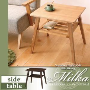 【単品】サイドテーブル【Milka】ナチュラル 天然木北欧スタイル ソファダイニング【Milka】ミルカ サイドテーブル【代引不可】