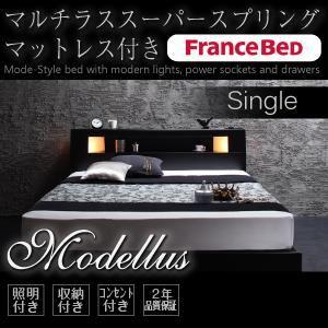 収納ベッド シングル【Modellus】【マルチラススーパースプリングマットレス付き】 ブラック モダンライト・コンセント収納付きベッド【Modellus】モデラス【代引不可】