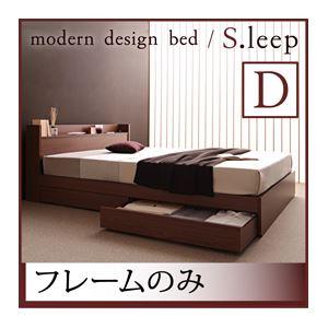 【ポイント20倍】収納ベッド ダブル【S.leep】【フレームのみ】 ブラウン 棚・コンセント付き収納ベッド【S.leep】エス・リープ