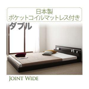 フロアベッド ダブル【Joint Wide】【日本製ポケットコイルマットレス付き】 ホワイト モダンライト・コンセント付き連結フロアベッド【Joint Wide】ジョイントワイド【代引不可】