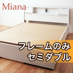 【ポイント20倍】収納ベッド セミダブル【Miana】【フレームのみ】 ホワイト 照明・コンセント付き収納ベッド【Miana】ミアーナ【代引不可】