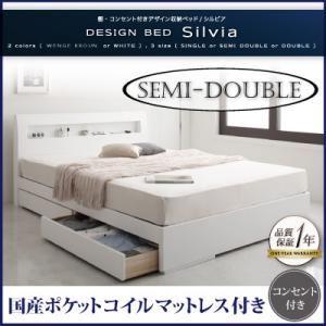 収納ベッド セミダブル【Silvia】【国産ポケットコイルマットレス付き】 ホワイト 棚・コンセント付きデザイン収納ベッド【Silvia】シルビア【代引不可】