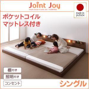 連結ベッド シングル【JointJoy】【ポケットコイルマットレス付き】ブラウン 親子で寝られる棚・照明付き連結ベッド【JointJoy】ジョイント・ジョイ【代引不可】