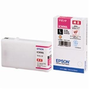 【ポイント20倍】EPSON エプソン インクカートリッジ 純正 【ICM90L】 マゼンタ 増量