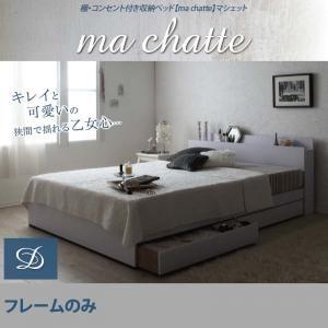 【ポイント20倍】収納ベッド ダブル【ma chatte】【フレームのみ】 ホワイト 棚・コンセント付き収納ベッド【ma chatte】マシェット