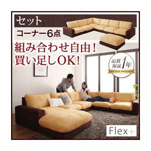 【ポイント20倍】ソファーセット コーナー6点セット【Flex+】ベージュ×ブラウン カバーリングモジュールローソファ【Flex+】フレックスプラス