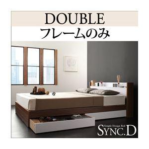 【ポイント20倍】収納ベッド ダブル【sync.D】【フレームのみ】 ウォルナット×ブラック 棚・コンセント付き収納ベッド【sync.D】シンク・ディ