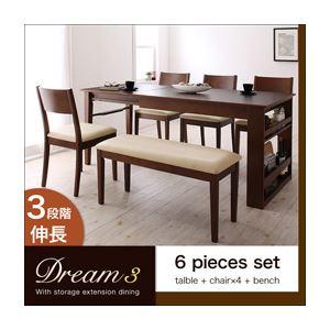 ダイニングセット 6点セット(テーブル+チェア×4+ベンチ)【Dream.3】カフェブラウン 3段階に広がる!収納ラック付きエクステンションダイニング【Dream.3】【代引不可】