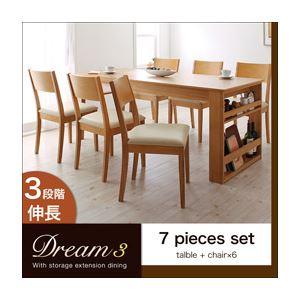 ダイニングセット 7点セット(テーブル+チェア×6)【Dream.3】ハニーナチュラル 3段階に広がる!収納ラック付きエクステンションダイニング【Dream.3】【代引不可】