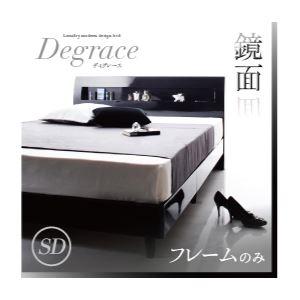 すのこベッド セミダブル【Degrace】【フレームのみ】 ノーブルホワイト 鏡面光沢仕上げ 棚・コンセント付きモダンデザインすのこベッド【Degrace】ディ・グレース