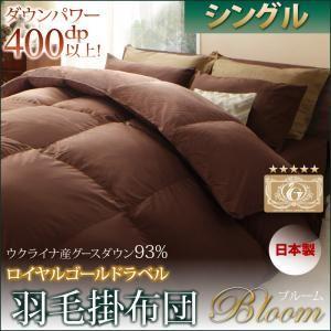 【単品】掛け布団 シングル【Bloom】ブラウン 日本製ウクライナ産グースダウン93% ロイヤルゴールドラベル羽毛掛布団単品 【Bloom】ブルーム