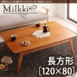 【ポイント20倍】【単品】こたつテーブル 長方形(120×80cm)【Milkki】チェリーブラウン 天然木チェリー材 北欧デザインこたつテーブル 【Milkki】ミルッキ