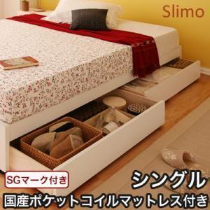 【ポイント20倍】収納ベッド シングル【Slimo】【国産ポケットコイルマットレス付き】 ブラウン シンプル収納ベッド【Slimo】スリモ【代引不可】