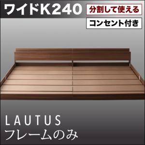 フロアベッド ワイドK240【LAUTUS】【フレームのみ】 ウォルナットブラウン 将来分割して使える・大型モダンフロアベッド【LAUTUS】ラトゥース