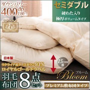布団8点セット セミダブル【Bloom】ブラウン 極厚ボリュームタイプ 日本製ウクライナ産グースダウン93% ロイヤルゴールドラベル羽毛布団8点セット 【Bloom】ブルーム