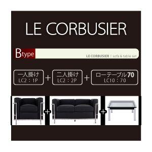 ソファーセット Bタイプ(1+2+70) ホワイト ル・コルビジェ ソファセット【代引不可】