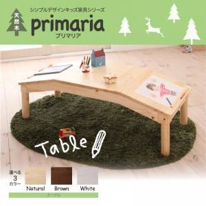 【単品】テーブル【Primaria】ホワイト 天然木シンプルデザインキッズ家具シリーズ【Primaria】プリマリア テーブル【代引不可】