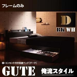 【ポイント20倍】収納ベッド ダブル【Gute】【フレームのみ】 ホワイト 棚・コンセント付き収納ベッド【Gute】グーテ