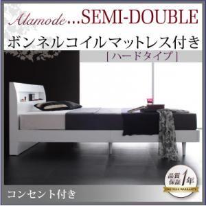 【ポイント20倍】すのこベッド セミダブル【Alamode】【ボンネルコイルマットレス:ハード付き】 ウェンジブラウン 棚・コンセント付きデザインすのこベッド【Alamode】アラモード
