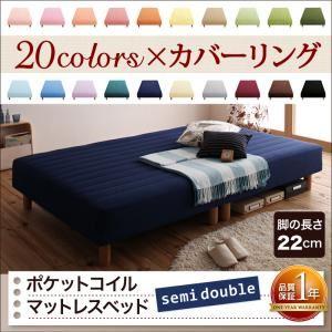 脚付きマットレスベッド セミダブル 脚22cm アースブルー 新・色・寝心地が選べる!20色カバーリングポケットコイルマットレスベッド