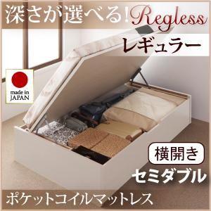 収納ベッド レギュラー セミダブル【横開き】【Regless】【オリジナルポケットコイルマットレス付】 ホワイト 新開閉タイプ&深さが選べるガス圧式跳ね上げ収納ベッド【Regless】リグレス【代引不可】