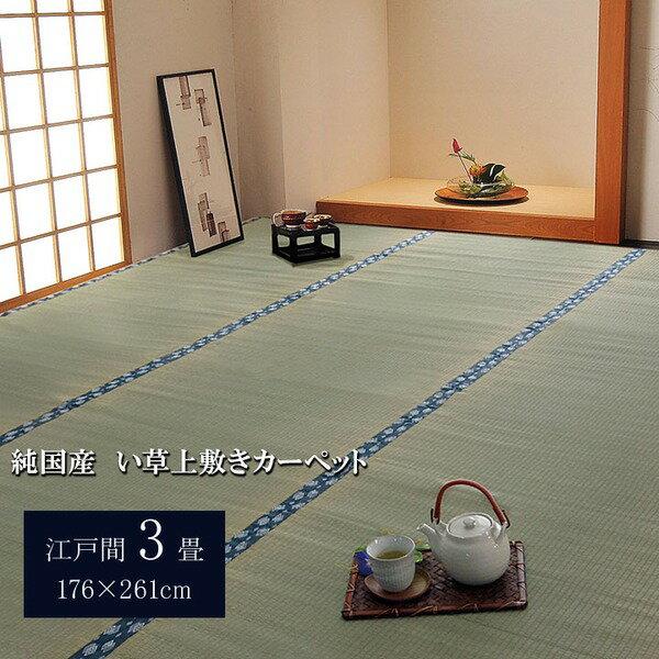 【ポイント20倍】純国産/日本製 双目織 い草上敷 『ほほえみ』 江戸間3畳(約176×261cm)