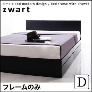 【ポイント20倍】収納ベッド ダブル【ZWART】【フレームのみ】 ブラック シンプルモダンデザイン・収納ベッド 【ZWART】ゼワート