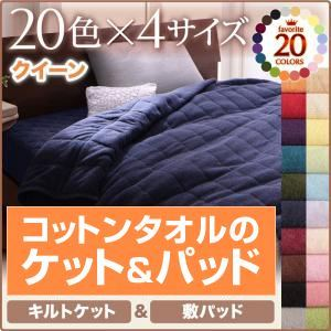 キルトケット・敷パッドセット クイーン ロイヤルバイオレット 20色から選べる!365日気持ちいい!コットンタオルキルトケット&敷パッド