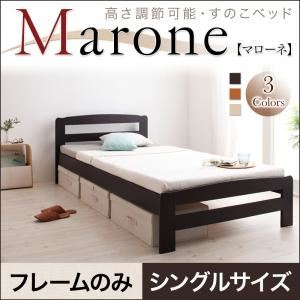 すのこベッド シングル【Marone】【フレームのみ】 ホワイトウォッシュ 高さ調節可能・すのこベッド【Marone】マローネ【代引不可】