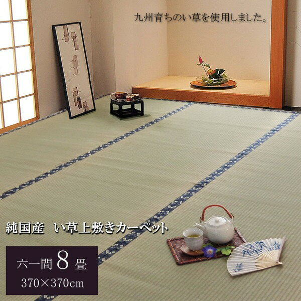 純国産/日本製 糸引織 い草上敷 『梅花』 六一間8畳(約370×370cm)