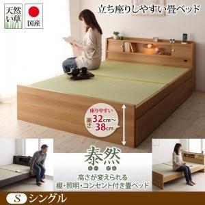 ベッド シングル【泰然】【フレームのみ】ナチュラル 高さが変えられる棚・照明・コンセント付き畳ベッド【泰然】たいぜん【代引不可】