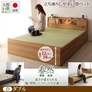 ベッド ダブル【泰然】【フレームのみ】ブラウン 高さが変えられる棚・照明・コンセント付き畳ベッド【泰然】たいぜん【代引不可】
