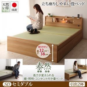 ベッド セミダブル 引出2杯付【泰然】【フレームのみ】ブラウン 高さが変えられる棚・照明・コンセント付き畳ベッド【泰然】たいぜん【代引不可】