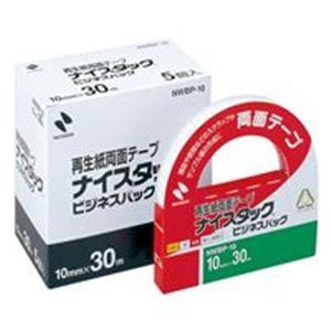 【ポイント20倍】(業務用20セット) ニチバン 両面テープ ナイスタック 【ビジネスパック/幅10mm×長さ30m】 5個入り NWBP-10 ×20セット